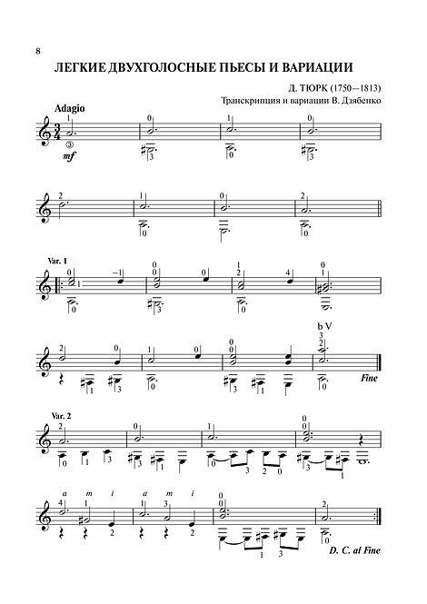 Ноты переложения легкой полифонической пьесы ре минор для гитары  Д. Г. Тюрка. стр. № 8