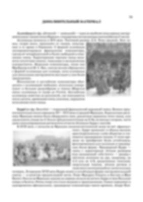 История возникновения танцев бурре и аллеманды , и их использование в сюитах 17 - 18 веков.стр. № 79