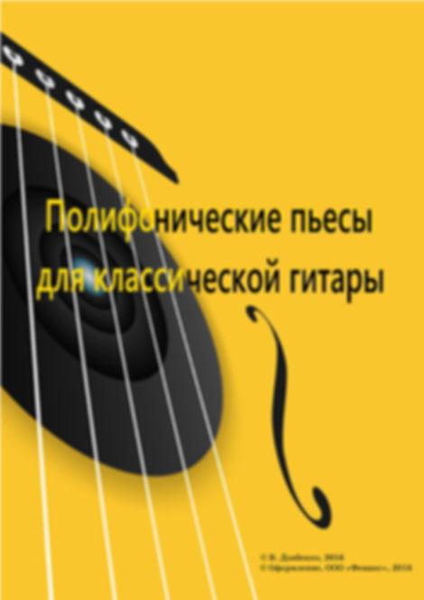 Обложка сборника полифоничских пьес для гитары.И.С.Бах, Кригер, Телеман, Визе, Моцарт, Тюрк, Вигауэр и другие композиторы представлены в этом издании.