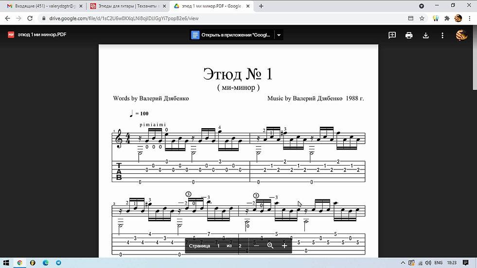 Скриншот экрана компьютера с завершающим этапом платежной операции по приобретению нот этюда.