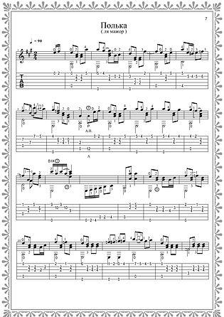 Ноты с табулатурой для гитары польки. стр 7.  Композитор Валерий Дзябенко.