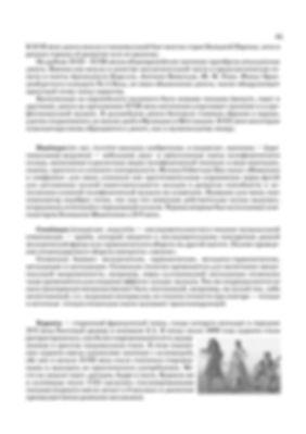 История возникновения  инвенций и секвенций в полифонии. стр. № 81