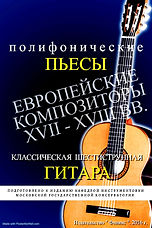 Cover photo of a collection of polyphonic music for guitar. The collection can be obtained online.