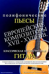 Обложка сборника полифонических пьес для классической шестиструнной гитары.