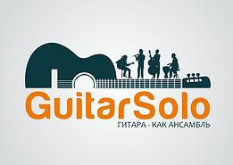 логотип - заставка гитарного сайта по продаже нот Guitarsolo.Альбом гитариста можно купить и здесь тоже.