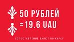 Картинка ( цифры и буквы ) с курсом валют - соотношения Российской и украинской валюты для ориентировки в покупке нот для классической гитары.