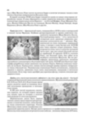 История возникновения танцев гавот и жига ,и их развитие в сюитах 17 - 18 веков. стр. № 80