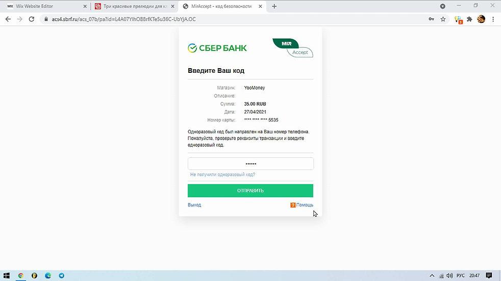"""Скриншот третьего этапа покупки нот прелюдии при помощи платежной системы """" Ваши деньги """"."""