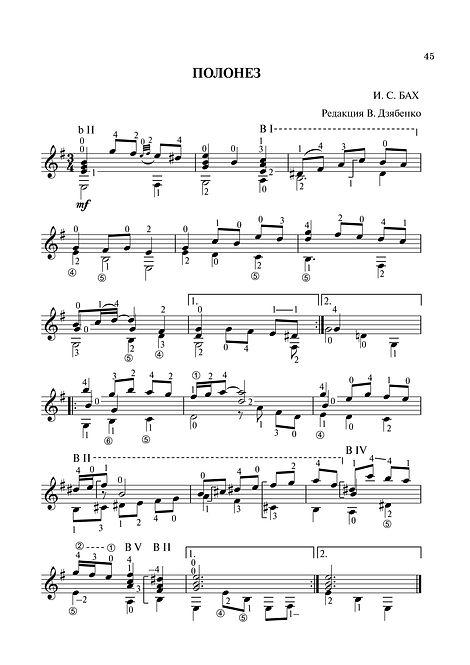 Ноты полонеза И. С. Баха - переложение для гитары . стр. № 45
