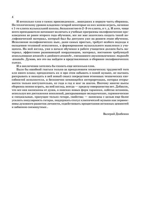 Продолжение предисловия к полифоническому сборнику для гитары для детских музыкальных школ. стр. № 4