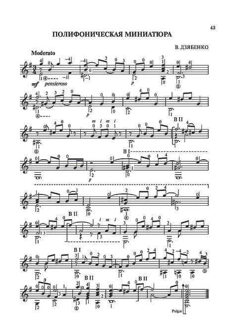 Ноты полифонической миниатюры Валерия Дзябенко. стр. № 43