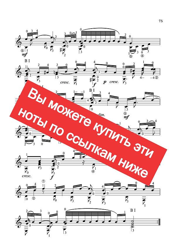 Ноты арии из сюиты № 3 И.С.Баха. Переложение для классической гитары. страница 3.