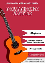Cover of a collection of concert pieces for a classical guitar. A collection of polyphonic music for a guitar.