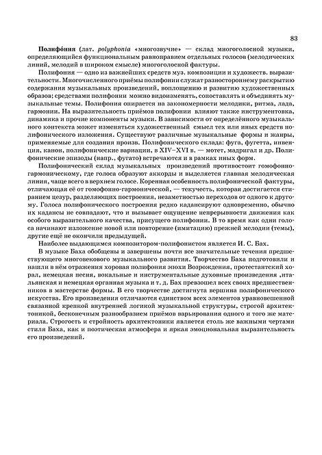 История развития полифонической музыки в сюитах 17 - 18 веков. стр. № 83