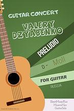 Обложка сборника для классической гитары - прелюдии.