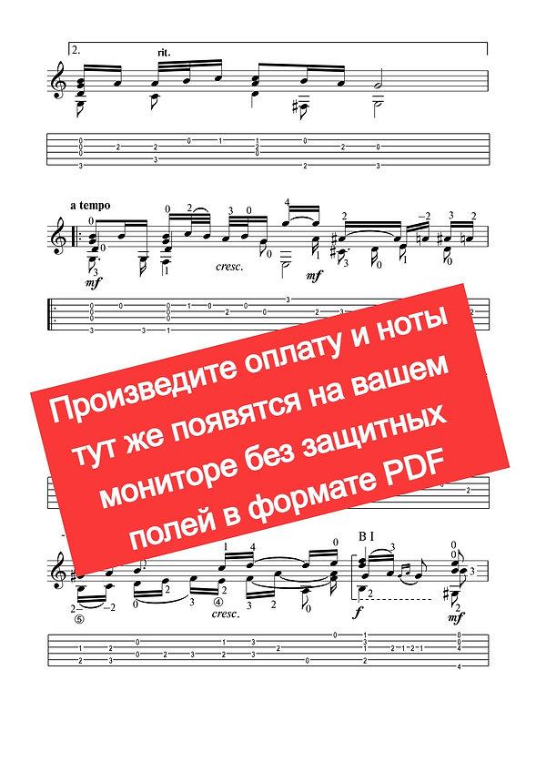Ноты и табулатура арии из сюиты № 3 И.С.Баха. Переложение для классической гитары. страница 3.