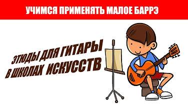 """Картинка с изображением мальчикка-гитариста и текстом """" этюды для гитары """"."""