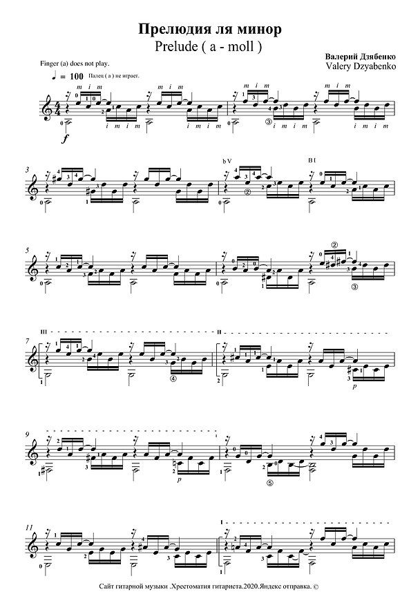 Prelude sheet music in A minor for classical guitar without tablature. 1 page.