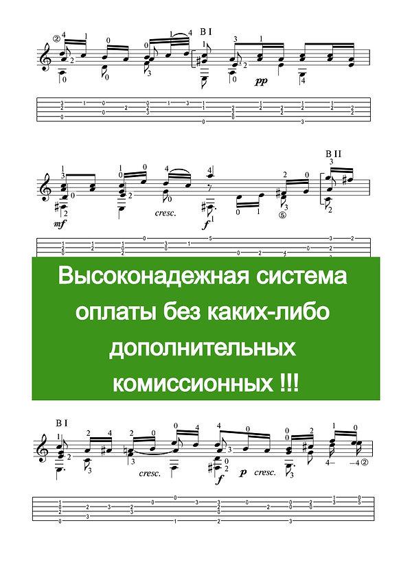 Ноты и табулатура арии из сюиты № 3 И.С.Баха. Переложение для классической гитары. страница 4.