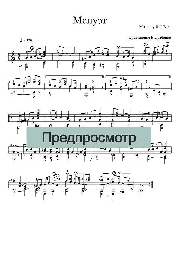 Ноты менуэта И.С.Баха. Переложение для классической гитары. страница 1.