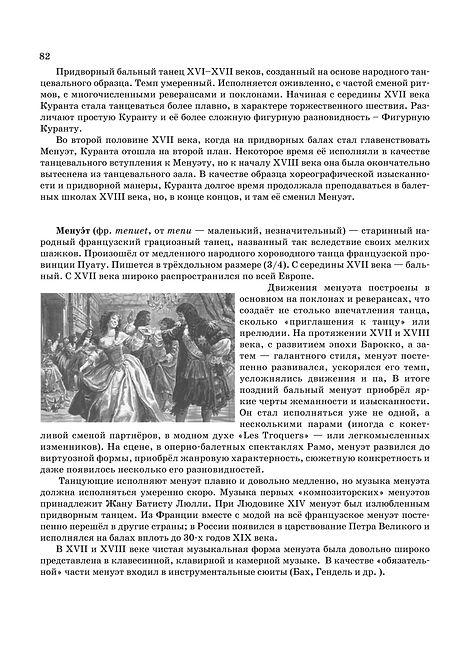 История возникновения танцев менуэта и куранты в сюитах 17 - 18 веков. стр. № 82