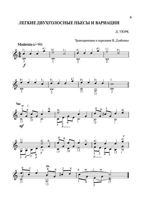 Ноты переложения легкой полифонической пьесы ми мажор для гитары  Д. Г. Тюрка. стр. № 9