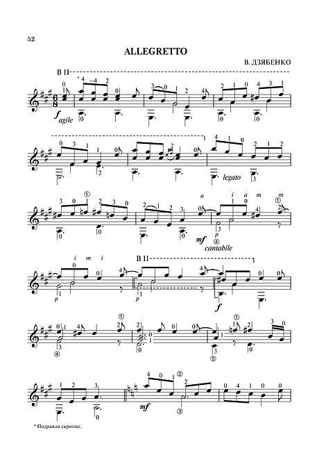 Ноты аллегретто - пьесы для гитары Валерия Дзябенко. стр. № 52