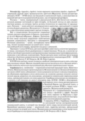 История возникновения танцев Ригодон и Сарабанда в сюитах 17 - 18 веков. стр. № 85