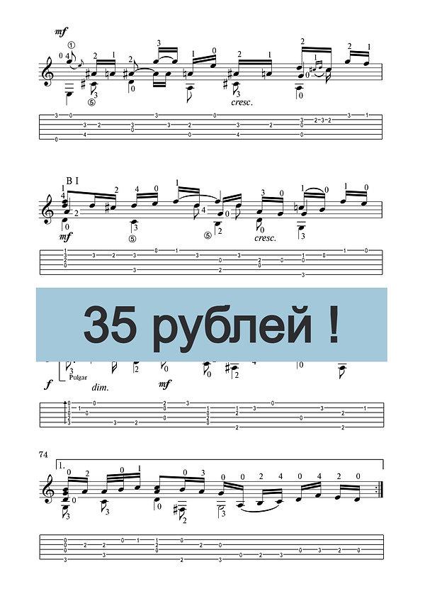 Ноты и табулатура арии из сюиты № 3 И.С.Баха. Переложение для классической гитары. страница 2.