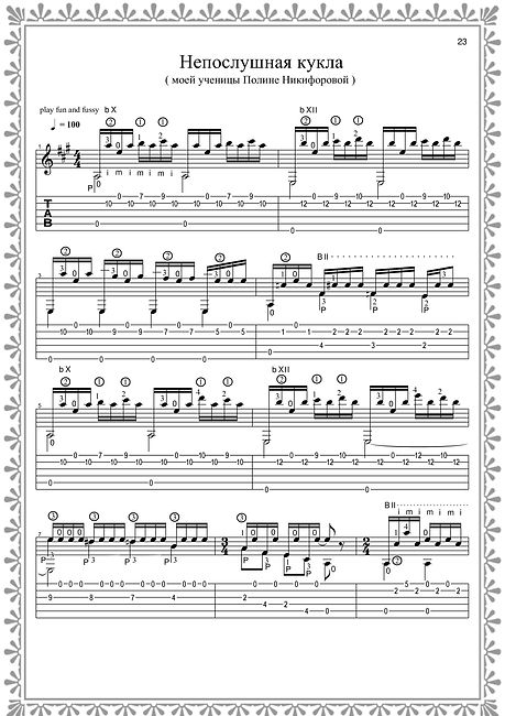"""Ноты и табулатура для гитары пьесы """" Непослушная кукла """". стр 23.  Композитор Валерий Дзябенко."""
