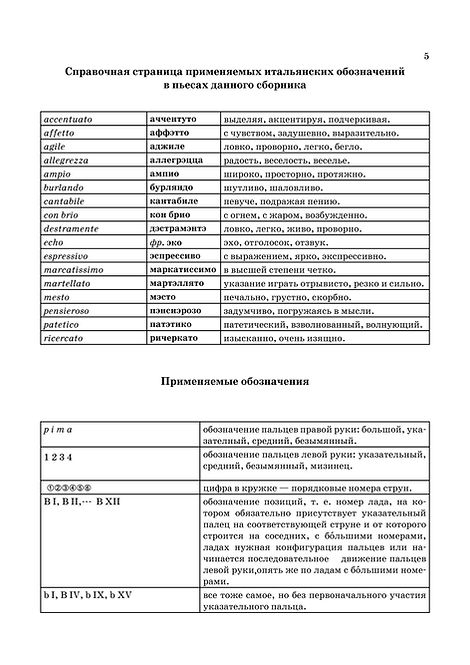 Итальянские обозначения в полифоническом сборнике для гитары. стр. № 5