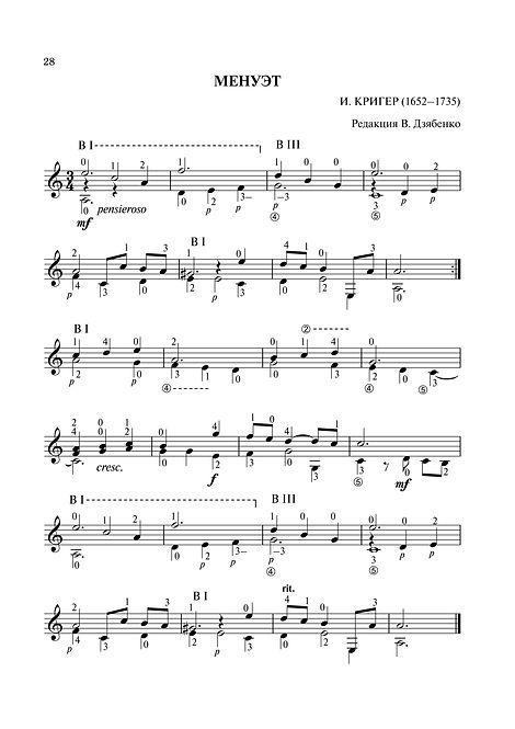 Ноты  менуэта ля минор Иоганна Кригера. стр. № 28