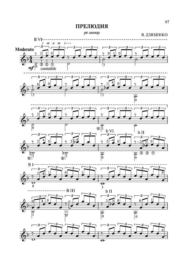 Ноты этюда № 5 для гитары.