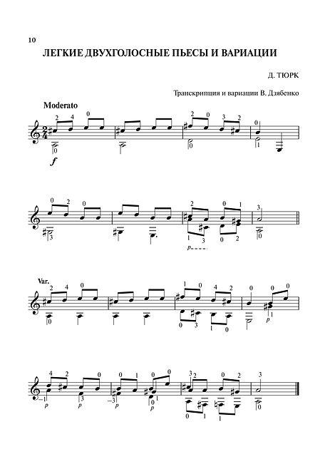 Ноты переложения легкой полифонической пьесы ля мажор для гитары  Д. Г. Тюрка. стр. № 10