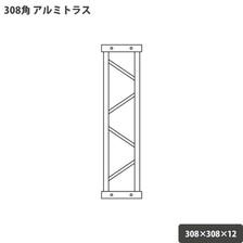 アルミトラス312×312×1200