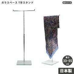 ガラススタンドT字スタンド