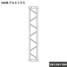 アルミトラス308×308×1800