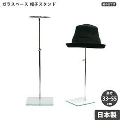 ガラススタンド帽子スタンド