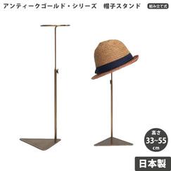 アンテックゴールド帽子スタンド