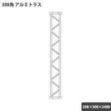 アルミトラス308×308×2400
