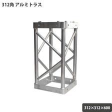 アルミトラス312×312×600