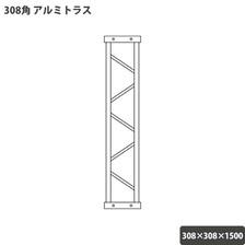 アルミトラス308×308×1500