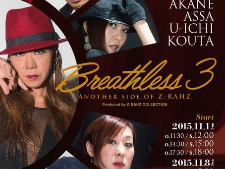 「Breathless3」いよいよチケット販売開始!
