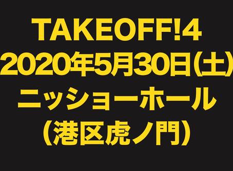 TAKEOFF!4 開催決定