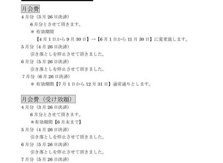 休館中の月会費・チケット対応のお知らせ(2020.6.1)
