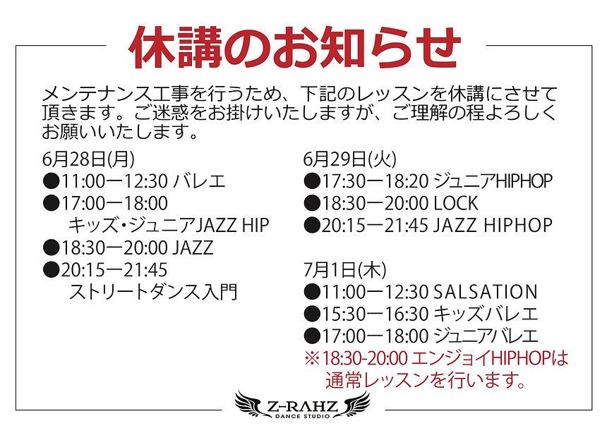 休館のお知らせ202106.jpg