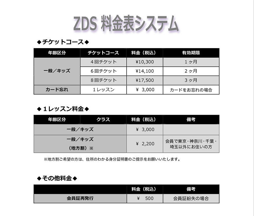 料金表-202006J-2b.jpg