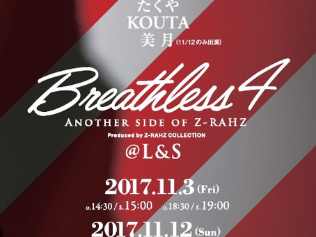 「Breathless4」10月1日よりチケット販売開始