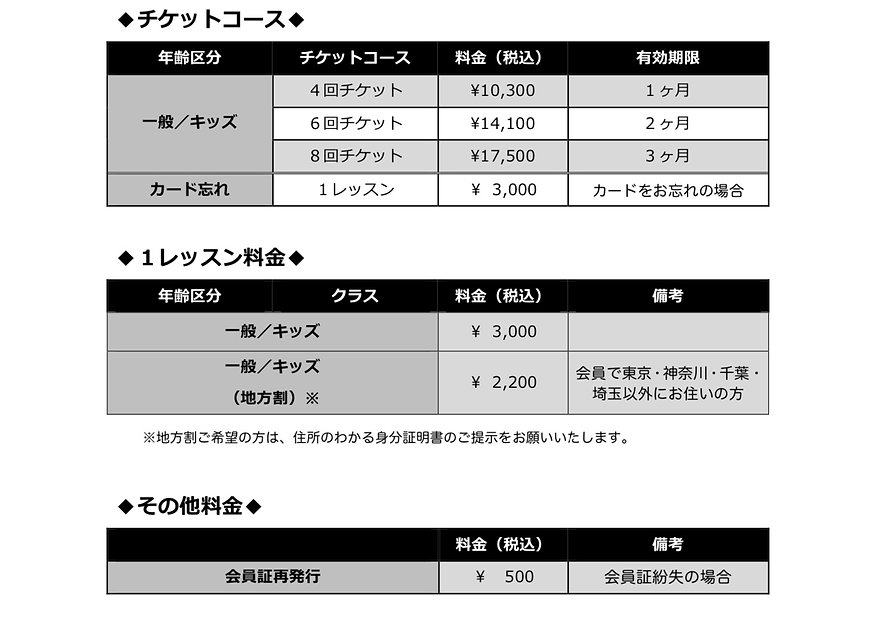 料金表-201909J-2.jpg