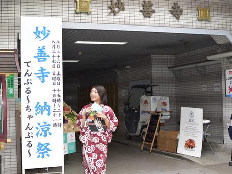 【イベントレポート】8/26 ZDSステージ in 妙善寺納涼祭